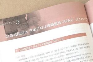 アドバイザー認定講習会テキスト「公益社団法人 日本アロマ環境協会について」