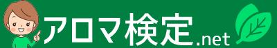 アロマ検定.net