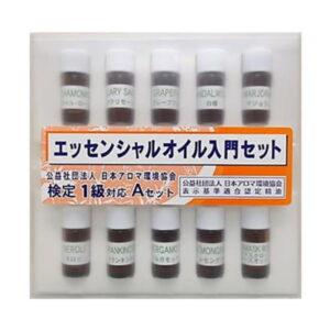 1級対応精油セット