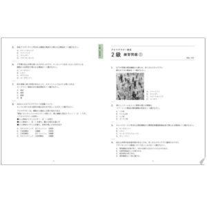 アロマテラピー検定公式問題集の内容